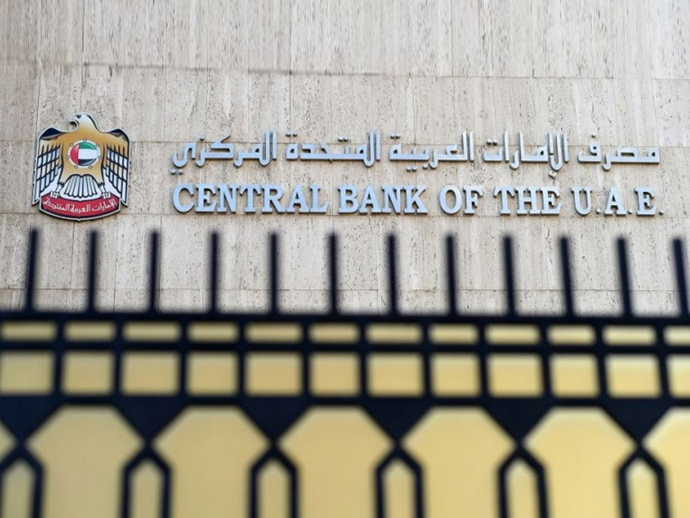 Reduced risk reduces the interest on dirham exchanges for 10 years