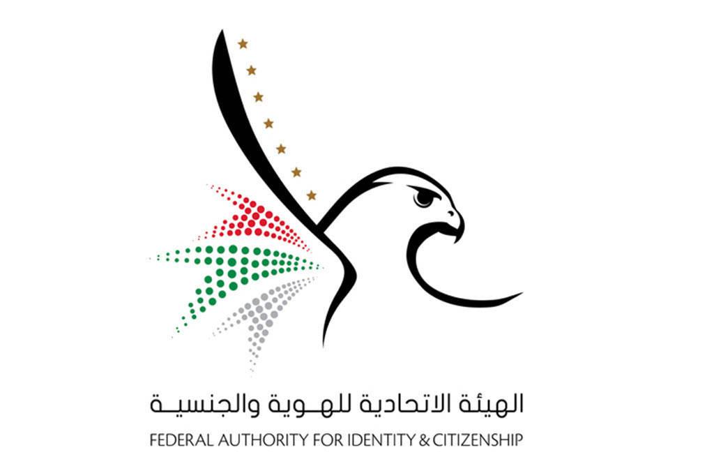 الهوية والجنسية الإماراتية: استخدام الهوية المطبوعة سيقل تدريجياً بالمستقبل