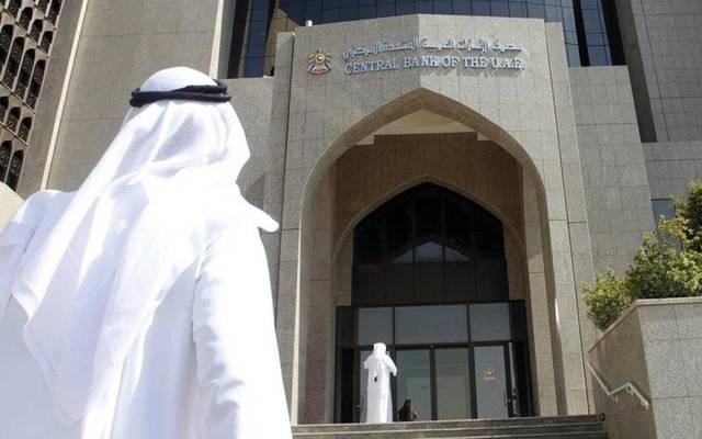 المركزي الإماراتي يصدر بياناً هاماً بشأن التعاملات البنكية