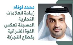 اقتصادية دبي تسجل 4735 ملفاً لأصحاب علامات عالمية