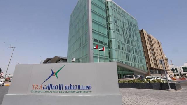 تحذير هام من هيئة تنظيم الاتصالات الإماراتية