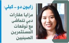 إقبال متزايد للمستثمرين الصينيين على عقارات دبي