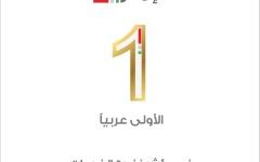 الإمارات الأولى عربيا في مؤشر نضوج الخدمات الحكومية الإلكترونية والنقالة