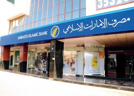الإمارات الإسلامي يطرح برنامج تمويل للعقارات التجارية