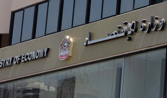Decision to amend and introduce some services fees at the Ministry of Economy