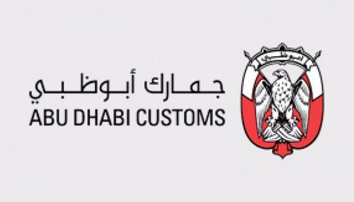 جمارك أبوظبي تطلق حزمة حوافز من 7 محاور لدعم المستوردين