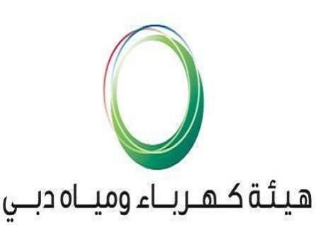 هيئة مياه وكهرباء دبي توزع 15 مليون دولار أرباح صكوك