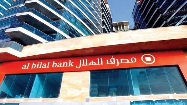 Al Hilal Bank agrees to sell a subsidiary