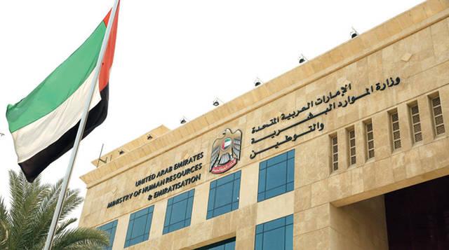 الموارد البشرية الإماراتية: امتيازات جديدة للمواطنين بالقطاع الخاص