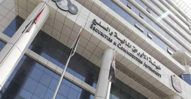 الأوراق المالية الإماراتية تدرس تأسيس وكالات تصنيف محلية