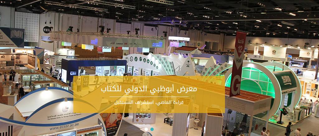 63 countries at Abu Dhabi International Book Fair