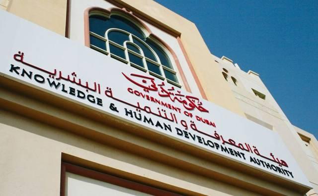 دبي.. 4 أسباب لاستثناء الطلبة من التعليم الحضوري بالمدارس الخاصة