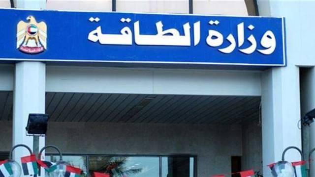 الطاقة الإماراتية تطلق نظام العمل عن بعد لمواجهة كورونا