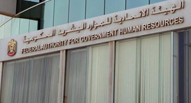 الإمارات تضع شروطاً على الإجازة بدون راتب