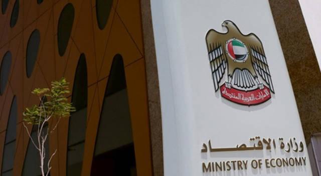الاقتصاد الإماراتية تدعم السلع الرمضانية بـ400 مليون درهم