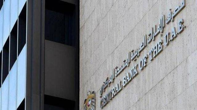 9.7 مليار درهم تسهيلات البنوك الوطنية بالإمارات للوافدين بـ11 شهراً