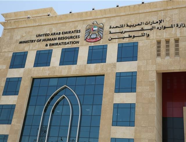 الإمارات تحدد رسمياً إجازة عيد الأضحى للوزارات والجهات الاتحادية