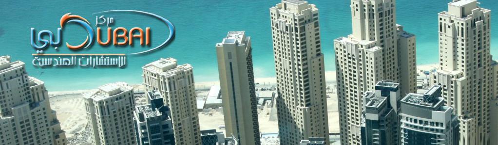دبي للاستشارات الهندسية
