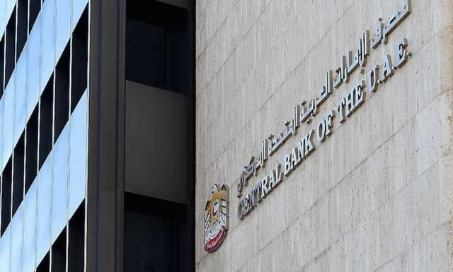 70 مليار درهم زيادة بالقروض الممنوحة من البنوك بالإمارات
